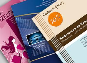 Листовки онлайн дизайн