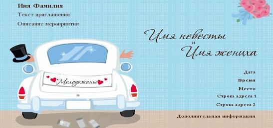 Приглашение на свадьбу сделать онлайн