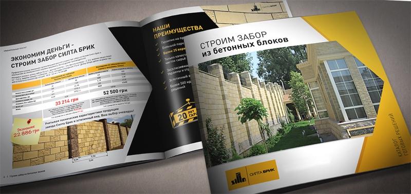 Полиграфия для строительных организаций